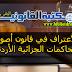 الإعتراف في قانون أصول المحاكمات الجزائية الأردني   المحامي رامي احمد الحنطي