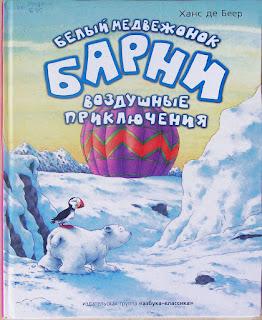"""Ханс де Беер """"Белый медвежонок Барни. Воздушные приключения"""""""