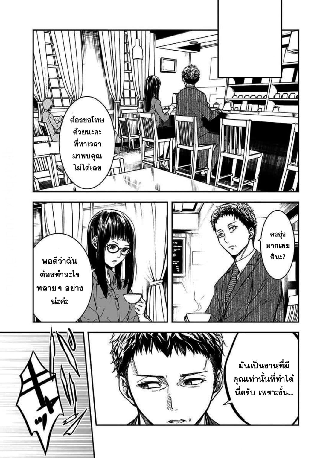 อ่านการ์ตูน Kanojo Gacha ตอนที่ 5 หน้าที่ 12