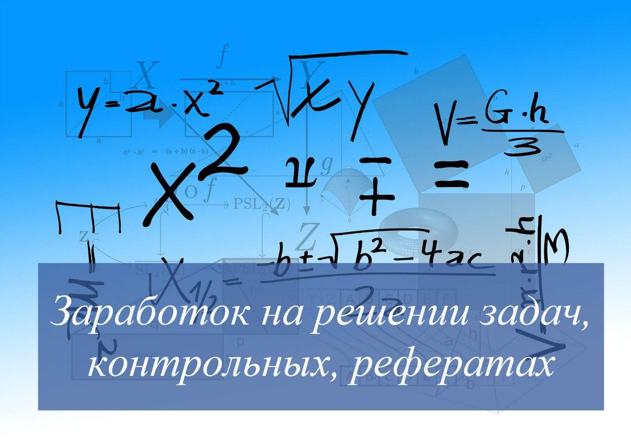 Сайт решений любых задач способ решения задач методом пропорции