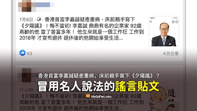 香港首富李嘉誠疑患重病 床前親手寫下《夕陽謠》 悔不當初 謠言