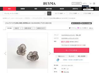 https://www.buyma.com/item/31703450/
