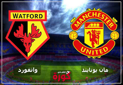 مشاهدة مباراة مانشستر يونايتد وواتفورد اليوم hd مباشر