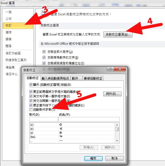 資研社: Excel 自動拼字校正 選項關閉 讓hsi thsi 特殊字可以顯示