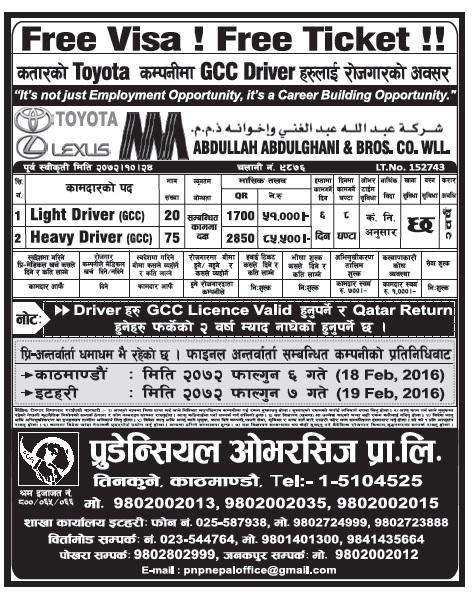 FREE VISA FREE TICKET JOB VACANCY IN QATAR TOYOTA COMPANY FOR NEPALI, SALARY RS 85,500