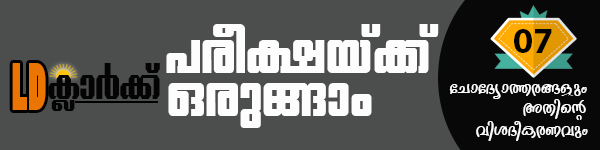 Kerala PSC   LD Clerk   Question - 07