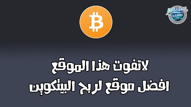 افضل موقع لربح البيتكوين بدون توقف لهذه سنة  2019 |  موقع موثوق  | Free Bitcoin