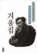 winter inn book cover