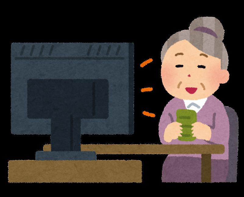お婆さん - JapaneseClass.jp