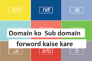 Domain me sub domain ko forword kaise kare