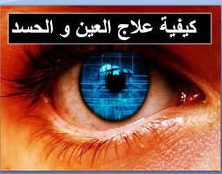 علاج العين والحسد الشيخة ام عاصم  00201206224676