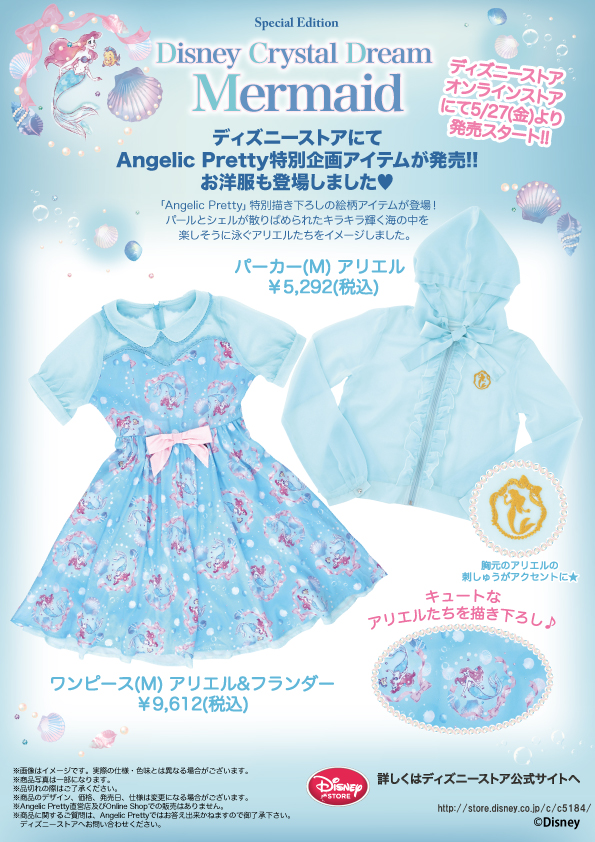 mintyfrills kawaii cute harajuku lolita fashion new print release