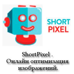 ShortPixel — онлайн оптимизация изображений.
