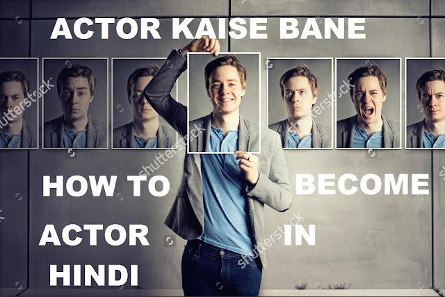 एक्टर कैसे बने - Acting Tips In Hindi