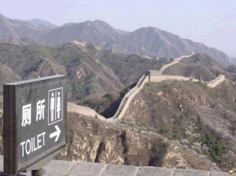 Funny Sign - Toilet Great Wall of China