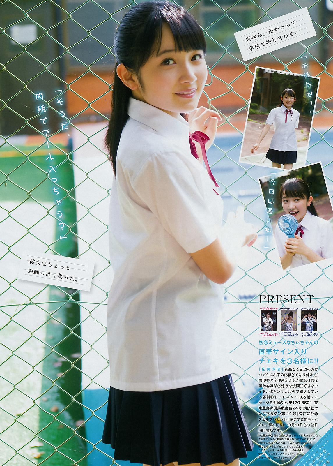 Chisaki Morito 森戸知沙希, Young Magazine 2017 No.44 (週刊ヤングマガジン 2017年44号)