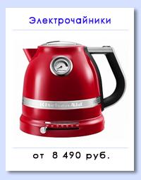 https://ad.admitad.com/g/tfmm6g3myo5c412d917362e5e91681/?ulp=http%3A%2F%2Fcookhouse.ru%2Fstore%2Ftekhnika%2Fchayniki%2F%3Fsorting%3Dprice-asc