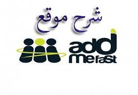 شرح كامل عن موقع addmefast لزيادة الاف الاعجابات والمتابعين على الفيسبوك عن طريق تبادل الاعجابات بطرائق قانونيه
