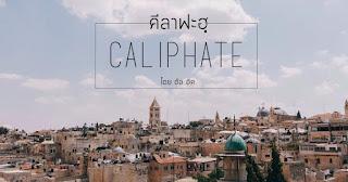 คิลาฟะฮฺ (caliphate)