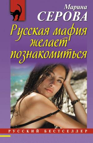 Марина Серова. Русская мафия желает познакомиться