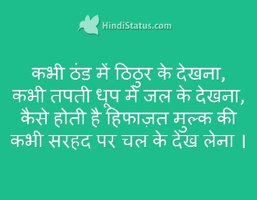 Armyman - HindiStatus