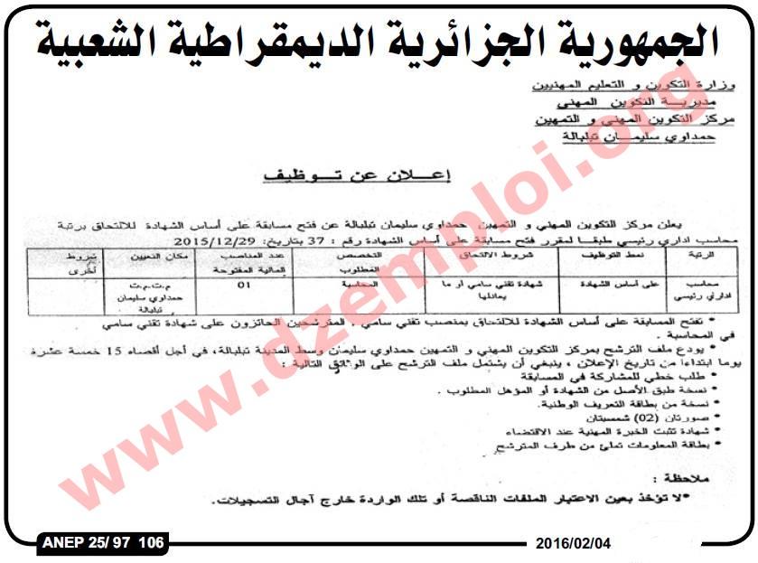 جديد التوظيف في مركز التكوين المهني والتمهين حمداوي سليمات بلدية تبلبالة ولاية بشار فيفري 2016 Bechar%2Bar