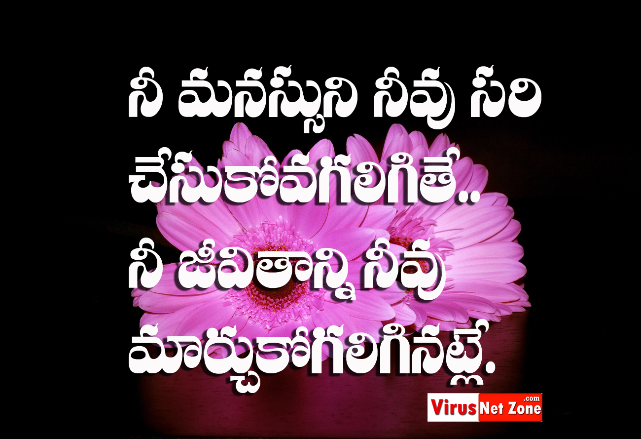Motivational Quotes For Success In Life Life Inspiring Quotes In Telugu Imageslife Success Quotes Images
