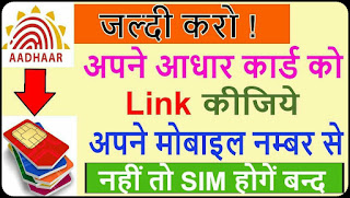 Mobile Number Ko Aadhar Se Link Karna Hua Aasaan