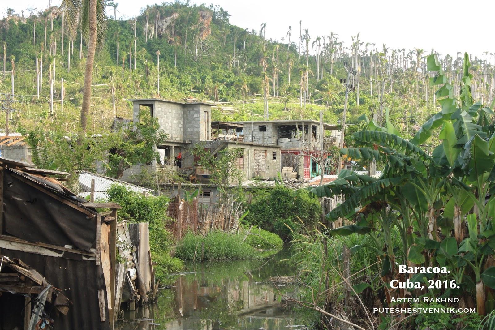 Река и дома в Баракоа
