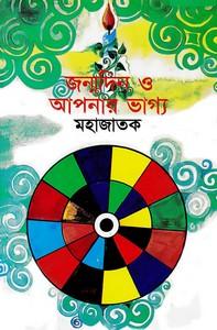 Jonmodin O Aponar Vagya by Mahajatak ebook