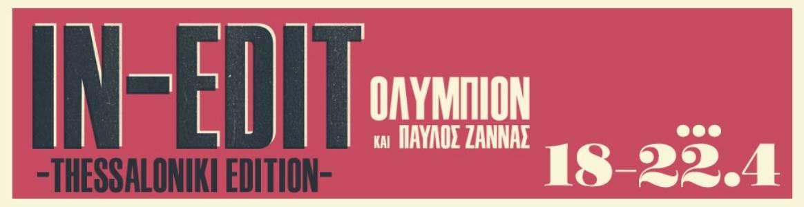 Το IN-EDIT επιστρέφει στη Θεσσαλονίκη για 5η χρονιά