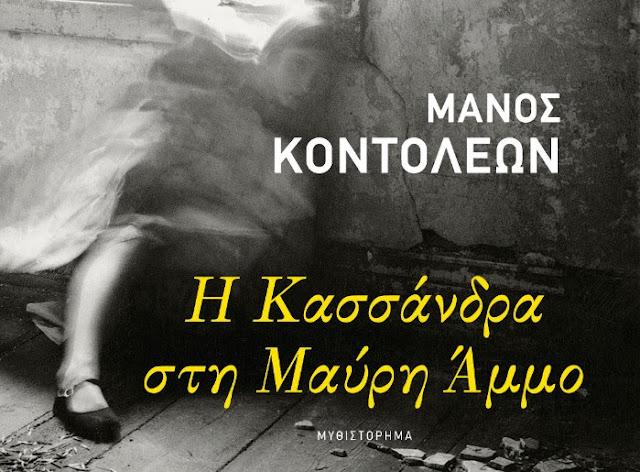 Παρουσίαση του βιβλίου «Η Κασσάνδρα στη Μαύρη Άμμο» (Μάνος Κοντολέων)