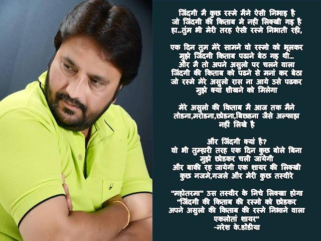 जिंदगी मै कुछ रस्मे मैने ऐसी निभाइ है Hindi Kavita By Naresh K. Dodia