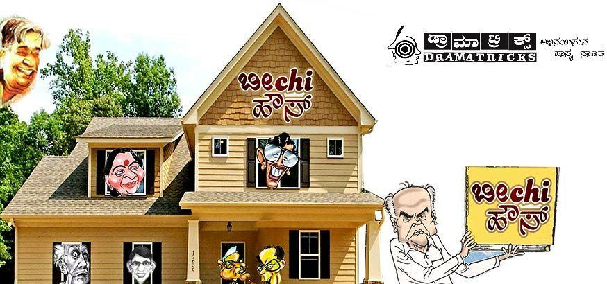 Beechi Kannada Books Pdf