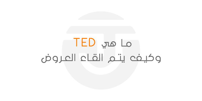ما هي تيد العالمية TED والفرق بينها وبين تيدكس TEDx وكيف يتم القاء العروض