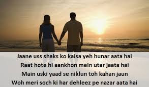 True First Love Shayari |