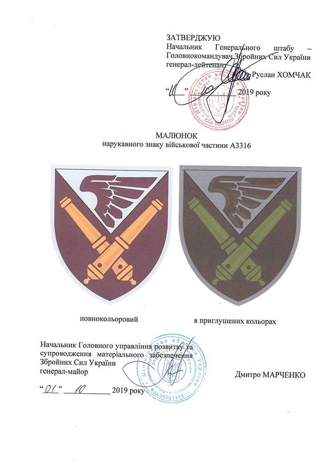 148-й окремий гаубичний самохідно-артилерійський дивізіон
