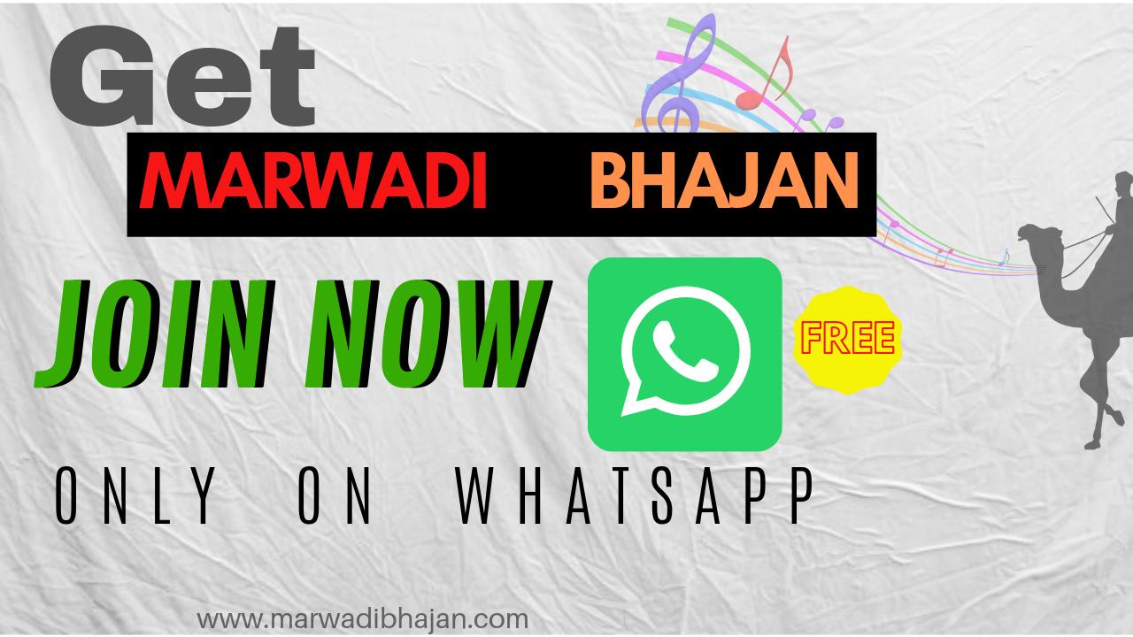 Get best marwadi bhajans join us NOW - Whatsapp!