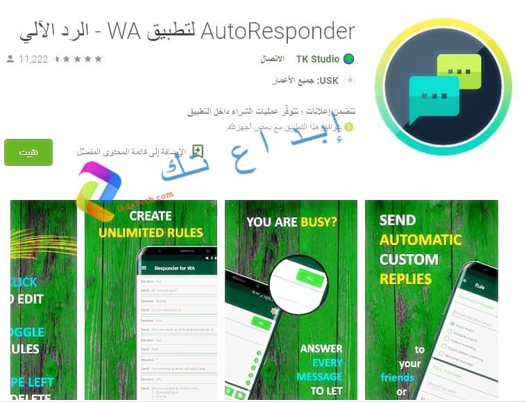 AutoResponder for WA