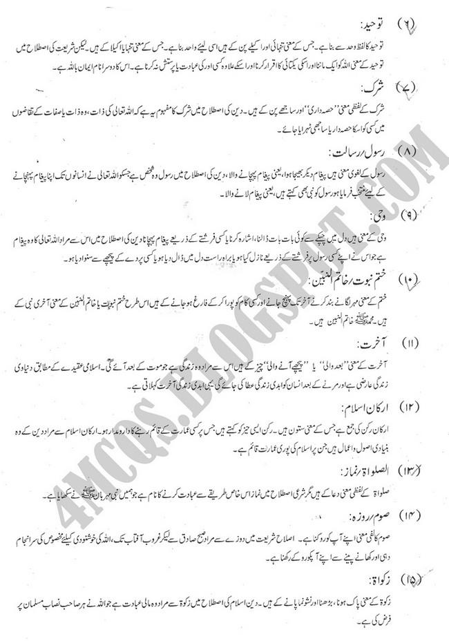 Islamiat notes in urdu for matric class essays