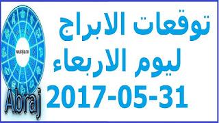 توقعات الابراج ليوم الاربعاء 31-05-2017