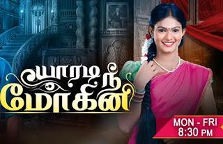 Yaaradi Nee Mohini 29-06-2017 | Zee Tamil Serials