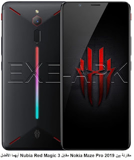 مقارنة بين Nokia Maze Pro 2019 مقابل Nubia Red Magic 3 أيهما الأفضل