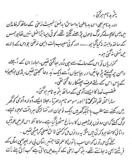 Bushra Rehman Novels