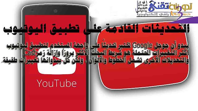 توقعات تحديثات كبيرة للقائمة العليا واخرى من اصدارات تطبيق يوتيوب المستقبلية - تقني اليوتيوب