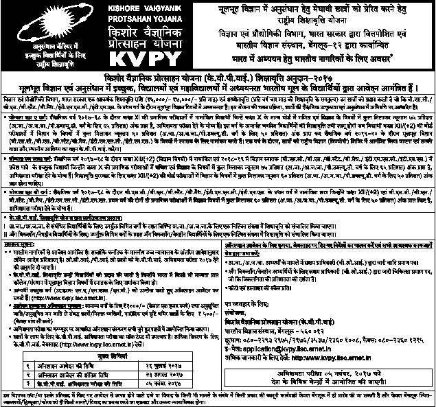 Kishore Vaigyanik Protsahan Yojana KVPY 2018