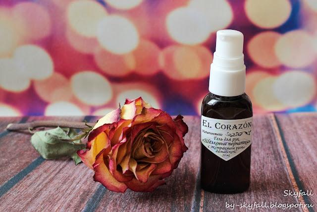 Гель для рук El Corazon Шелковые перчатки экстрактом розы дамасской