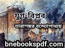 যুগ-বিপ্লব (নাটক) - তারাশঙ্কর বন্দ্যোপাধ্যায় Jug Biplob by Tarasankar Bandyopadhyay