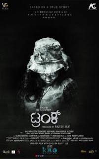 Trunk Kannada Horror Movie Poster