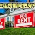 房东在租赁期间把房产出售